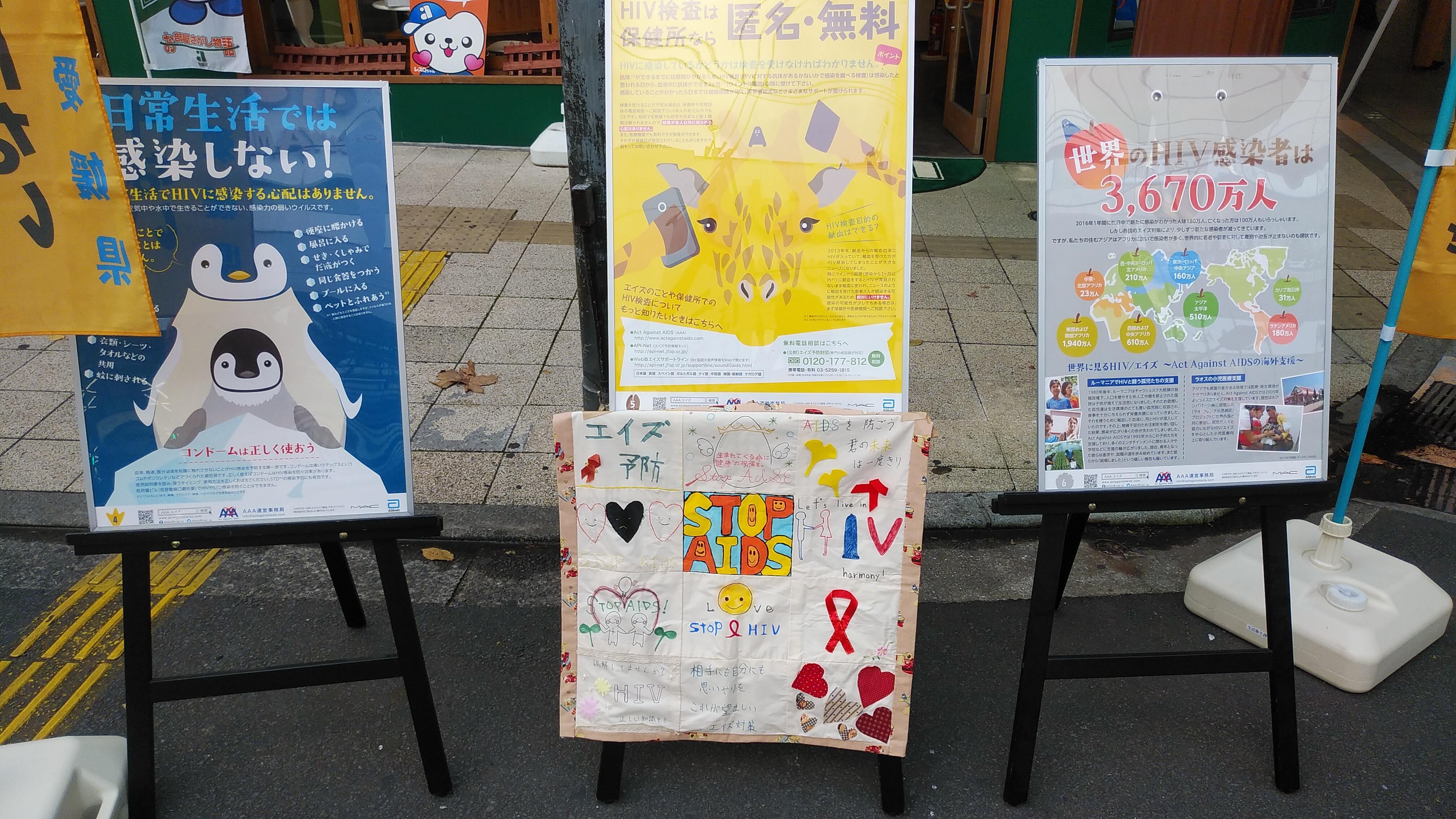 エイズ街頭キャンペーン